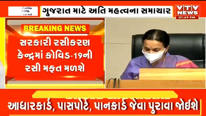 Gujarat corona vaccinetion from jaynati ravi