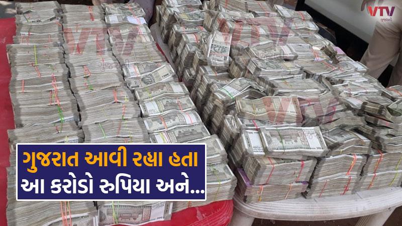 4.5 crore cash seized from Gujarat-Rajasthan Ratanpur border