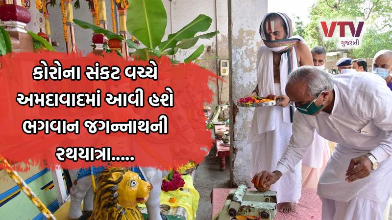 ahmedabad bhagwan jagannath rath yatra 2020