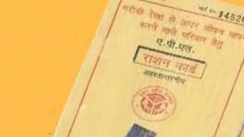 how much money does it take to get a ration card where to apply know the all details