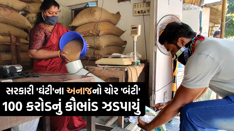 ahmedabad crime branch finds 100 crore scam of ration grains in surat, accused bunty Absconding