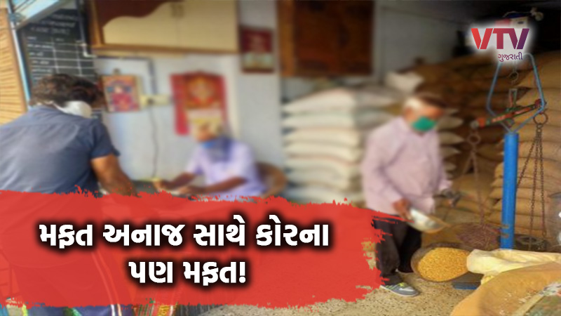 coronavirus in Gujarat Ahmedabad ration shop holder corona report positive