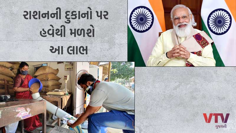 ration shop new facilities now you can pay electricity and water bill know plan of government