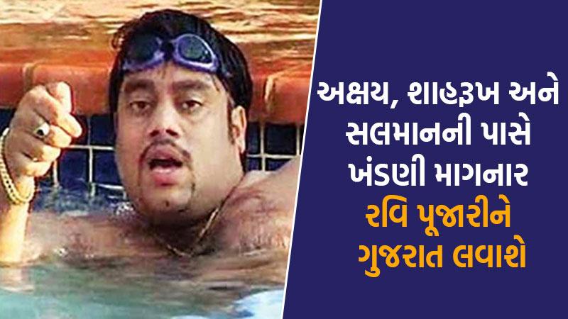 Accused Ravi Pujari will be brought to Ahmedabad