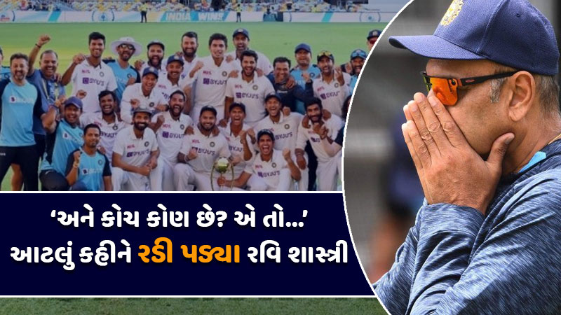 Ravi Shastri cried after India's historic victory