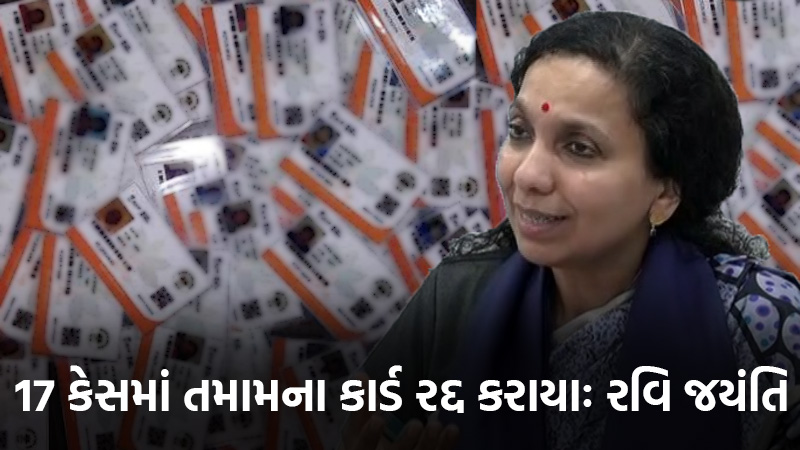 gujarat 1700 ayushman card scam ayushman bharat yojana ravi jayanti