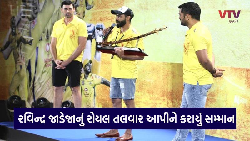 indian premier league 2020 dubai ravindra jadeja awarded by chennai super kings