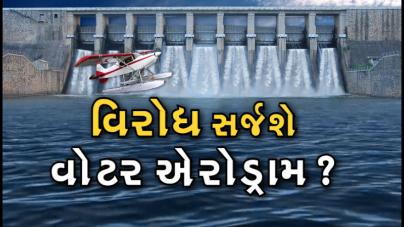 gujarat sea plane project four water aerodrama