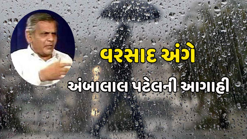 Gujarat Weather Forecast by Analyst Ambalal Patel