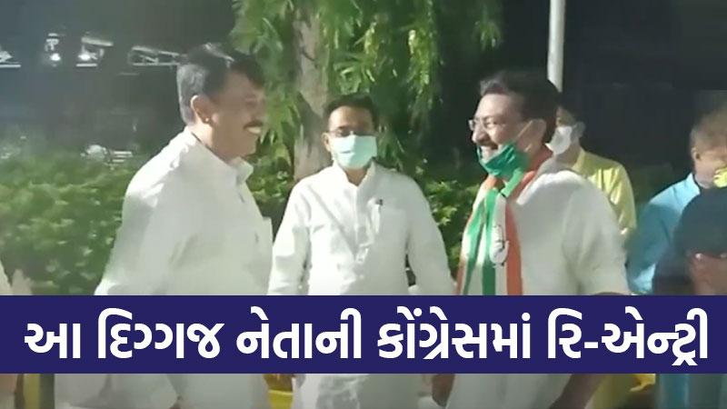 Rajkot congress ex mla indranil rajyaguru join congress