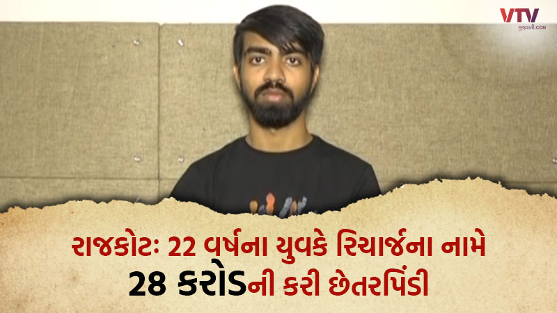 22 year old boy Rs 28 crores recharge scandal Rajkot