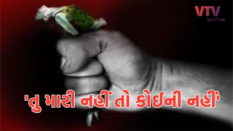 Rajkot Love affair man try to killed woman and commit suicide