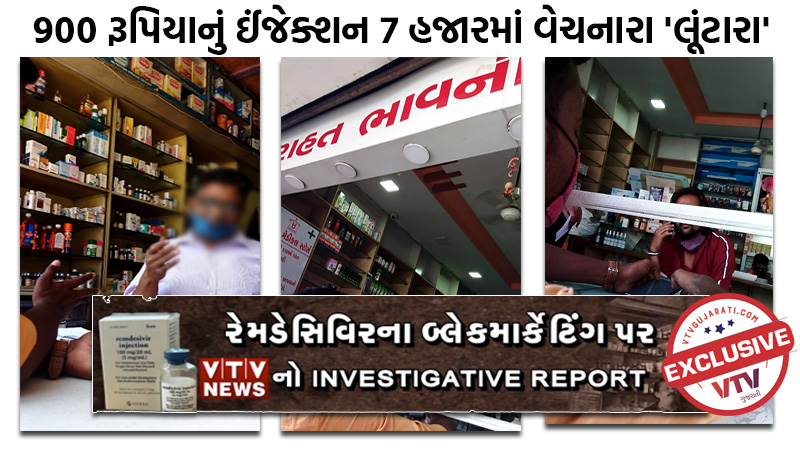 VTV NEWS INVESTIGATIVE REPORT remdesivir injection scam ahmedabad gujarat