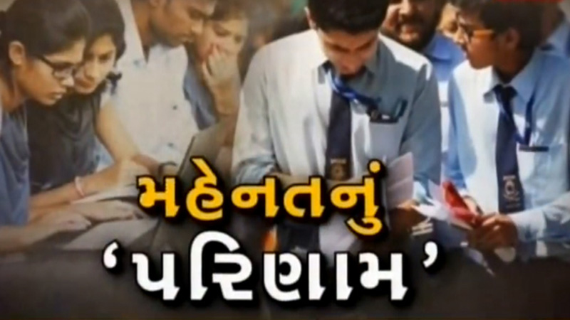 standard 10th result give in school gujarat