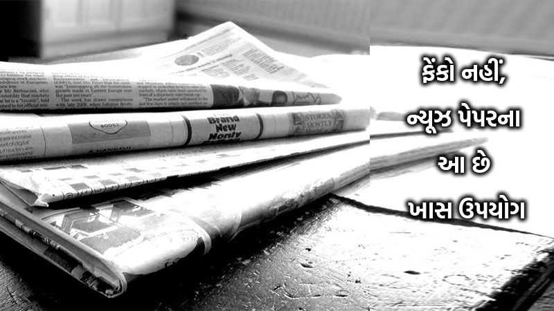 best and easy tips and tricks to use of west news paper at home