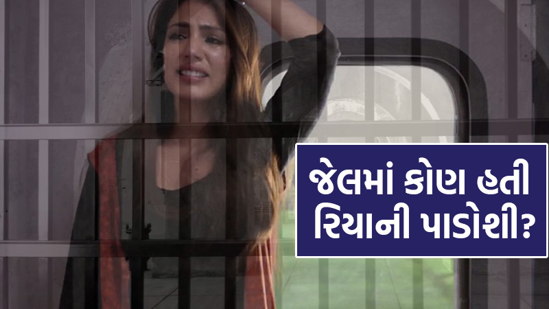 how rhea chakraborty's first night spent in jail