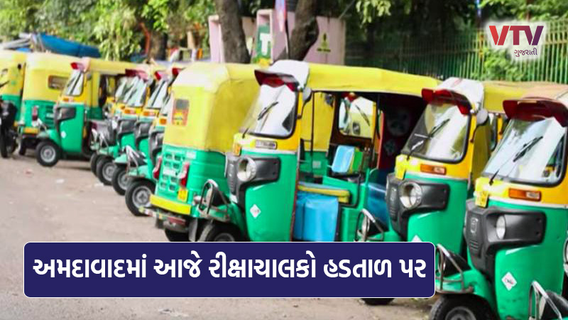 Autorickshaws in ahmedabad to go off road today