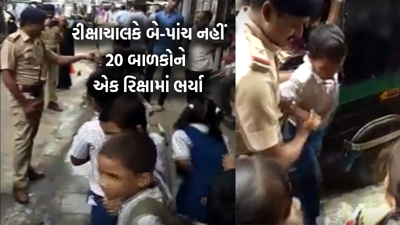 Rickshaw 20 students surat police viral video
