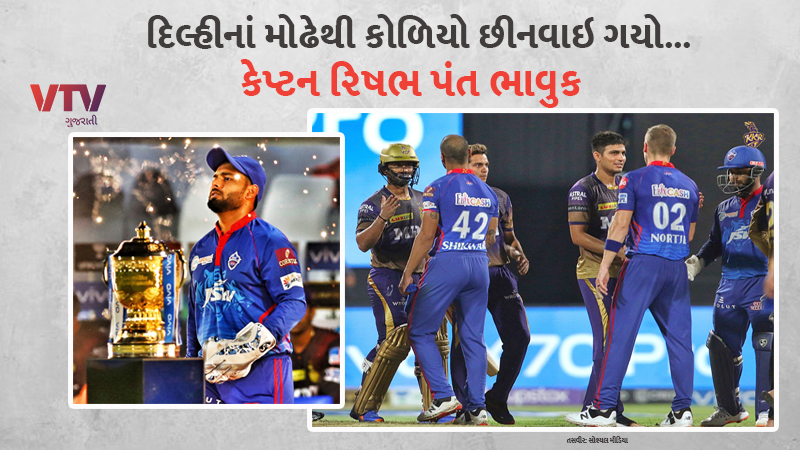 dc vs kkr in ipl playoffs dc lost by thin margin sad players and rishabh pant post match reaction