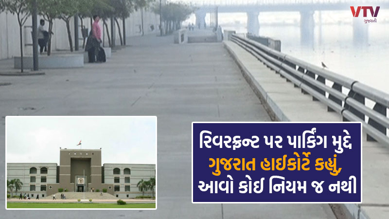 On the issue of parking on the Ahmedabad riverfront, the Gujarat High Court said, there is no such rule