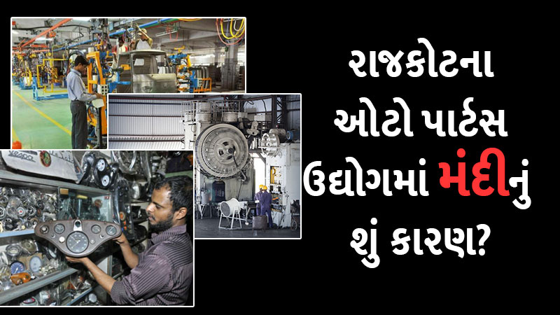 Rajkot auto parts industry hits rough road, over 10,000 unemployed