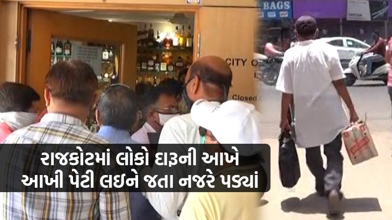 Coronavirus lockdown unlock gujarat open liquor shops June 1 rajkot