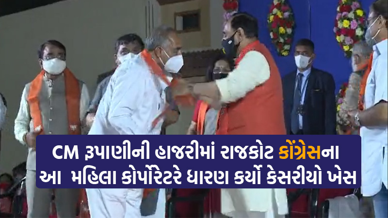 In the presence of CM Rupani, this corporator of Rajkot Congress wore a saffron scarf
