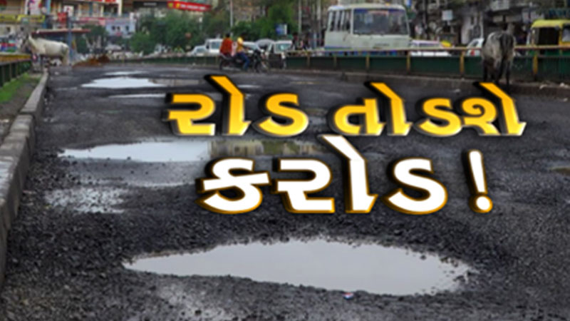 ahmedabad monsoon action plan washed out