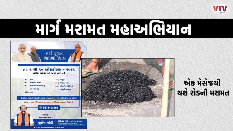 Government of Gujarat Road Repair Campaign