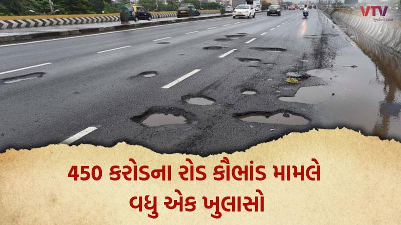 Gujarat AMC rs 450 crore scandal on road repairing