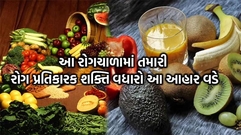 Add this food on your diet to increase immunity in body for better protection against bacteria and virus