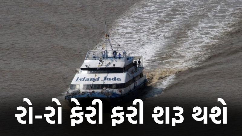 Ghogha Dahej Ro-Ro ferry service restart soon bhavnagar Gujarat