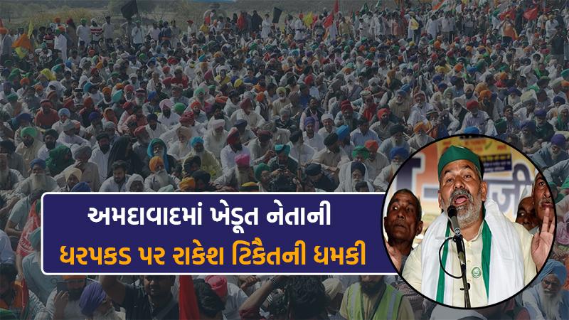 release yudhvir singh immediately otherwise farmers will house arrest bjp leaders says tikait