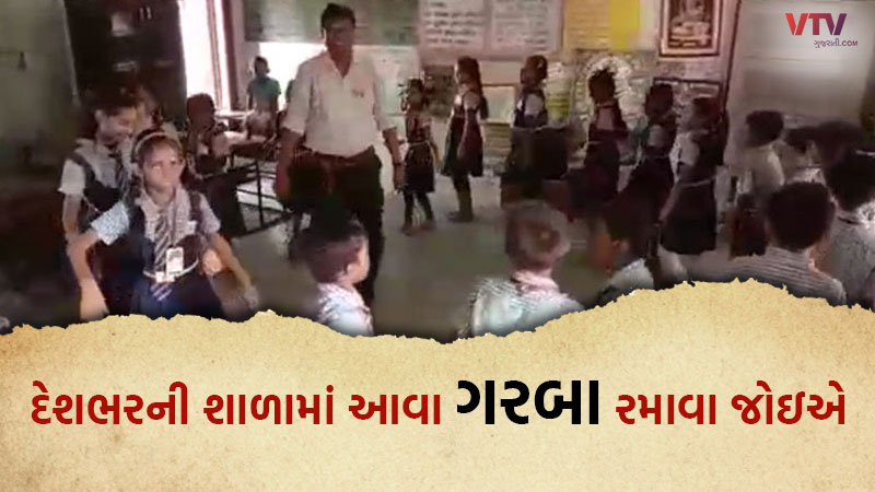 surat olpad unique school where teacher takes class with ghadia garba