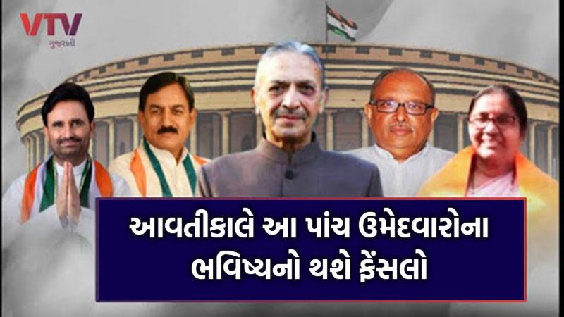 Gujarat rajya sabha election 2020 tomorrow