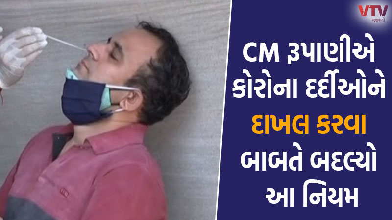 decision of the state government is to admit the patient without RT-PCR test