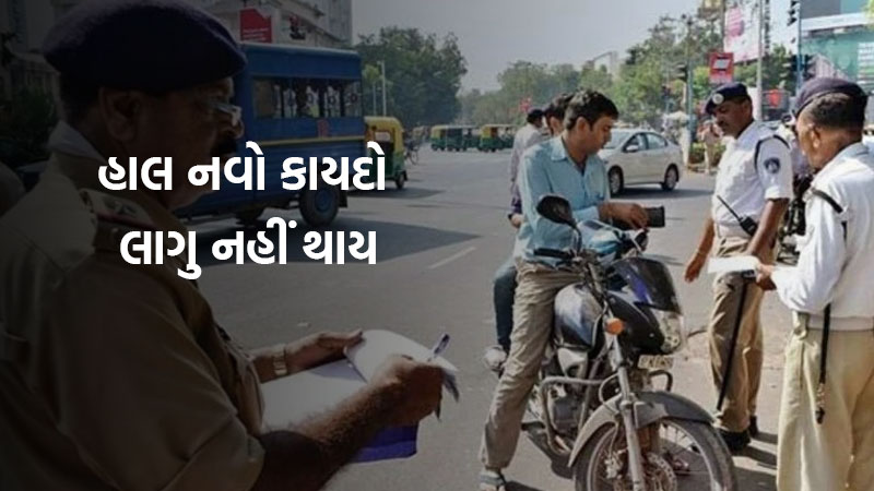 national new motor vehicle act not implemented in gujarat