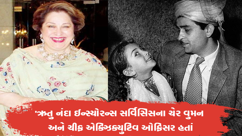 ritu nanda daughter of raj kapoor and mother in law of shweta bachchan dies