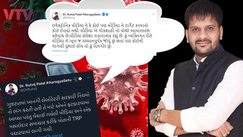 coronavirus in Gujarat bjp leader rutvij patel statement on media