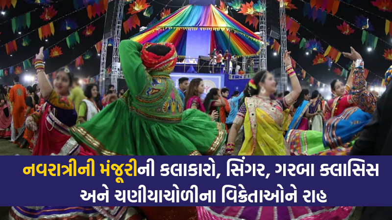 singers music artists Navratri approval ahmedabad gujarat