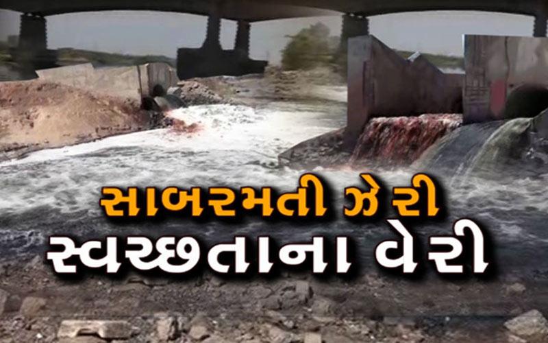 Water pollution Sabarmati River Sanitation Maha campaign ahmedabad