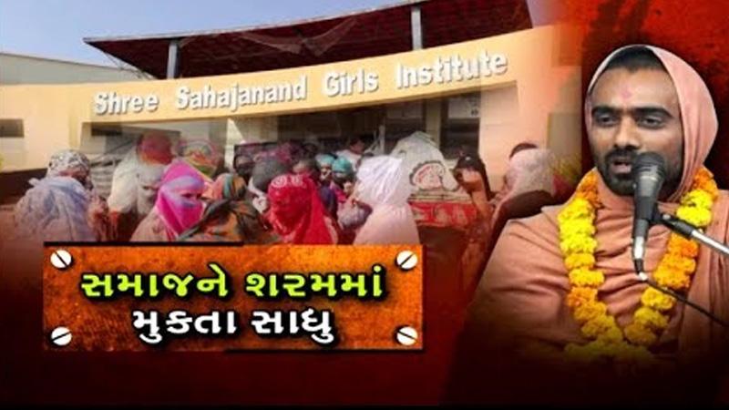 Bhuj swaminarayan mandir Krushnaswarup Swami Controversial statement