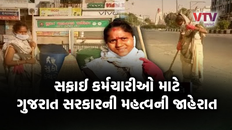 if safai Karmachari death on Duty Government of Gujarat will help Rs 25 lakh