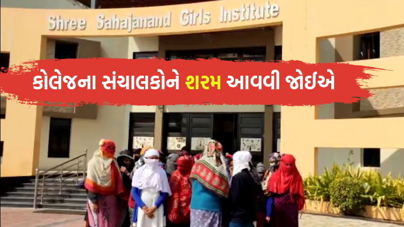 Sahajanand hostel female students were forced to stay in underground confinement during periods