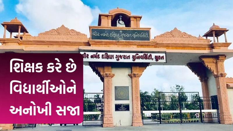 Vir Narmad University of Surat teacher unique Punishment students