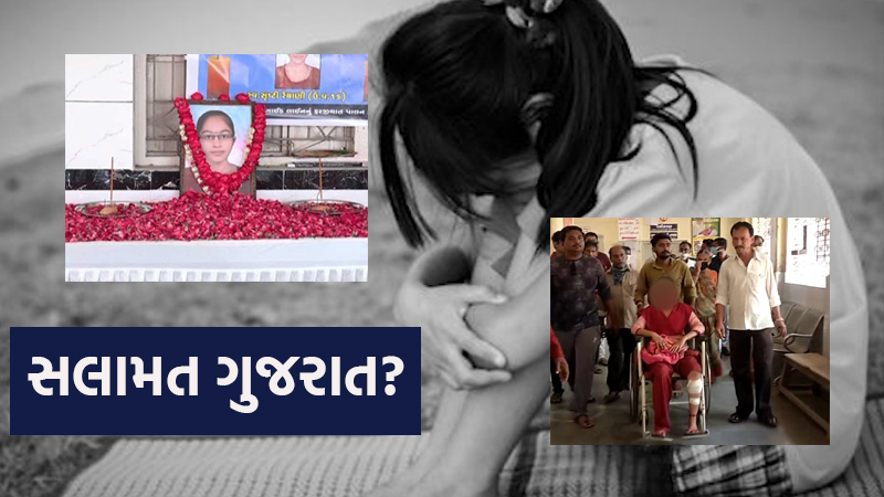 rape abuse harassment where is women safety in Gujarat