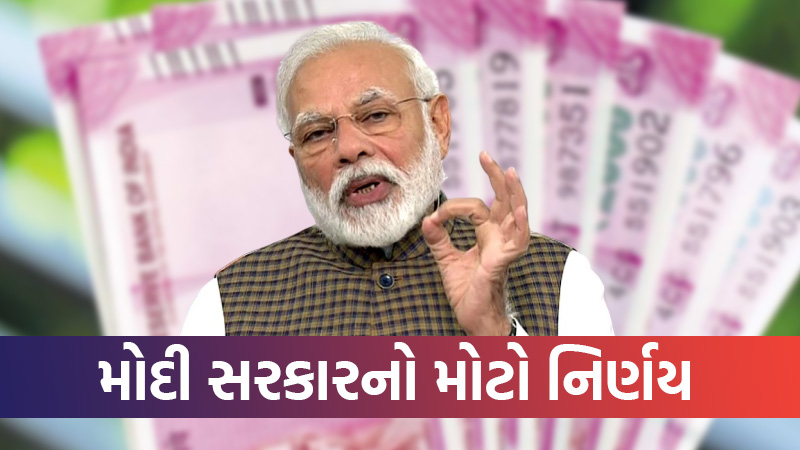 modi government decision will now increase employees salary every 6 months according to new inflation index