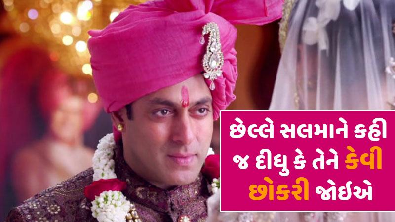 salman khan views about his marriage