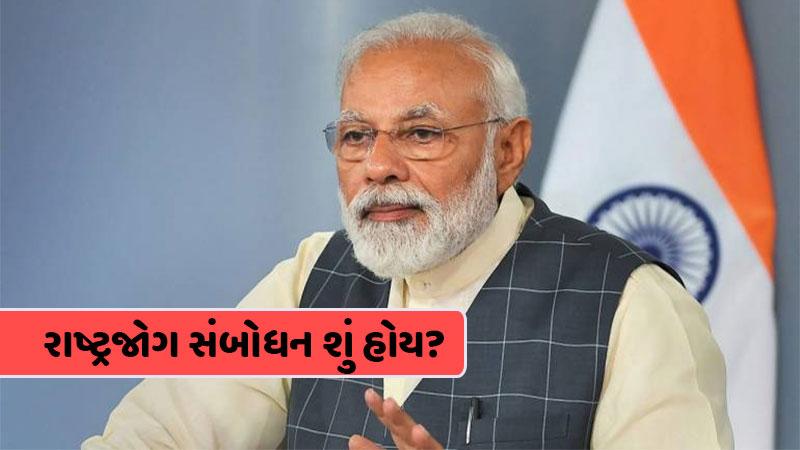 PM narendra modi address nation 8 pm jammu kashmir