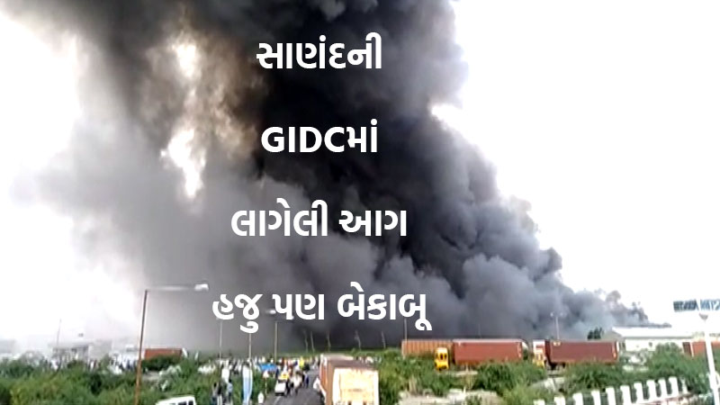 Gujarat ahmedabad sanad gidc fire in comapny